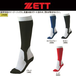 ゼット 野球 少年用イージーソックス 19〜21cm|liner