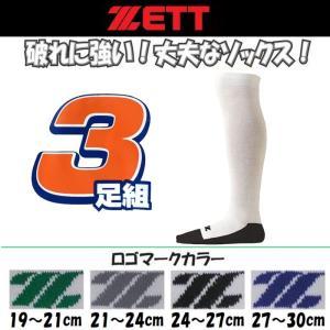 子供用から大人用まで。ゼット 野球 3足組ソックス/靴下 足底ブラック|liner