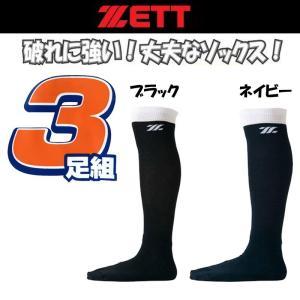 ゼット 野球 3足組カラーソックス/靴下