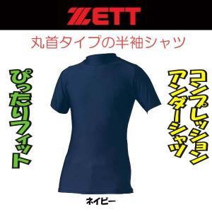 ゼット 野球 丸首半袖アンダーシャツ ピッタリ系 コンプレッションアンダーシャツ|liner