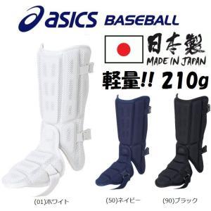 アシックス asics 野球 打者用防具 フットガード 高校ルール対応 軽量タイプ 左右兼用 約210g liner