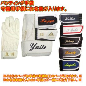 バッティング手袋・守備用手袋 名入れ刺繍(名前入り)  ※刺繍加工する商品と一緒にご注文ください|liner