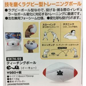 ユニックス 野球 ティーチングボール|liner