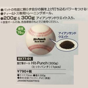 ユニックス 野球 重打撃ボール ヒットパンチ 300g|liner