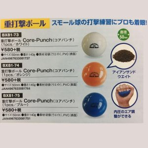 ユニックス 野球 重打撃ボール コアパンチ|liner