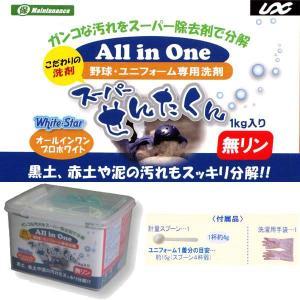 ユニックス 野球 ユニフォーム専用洗剤 スーパーせんたくん 1kg|liner