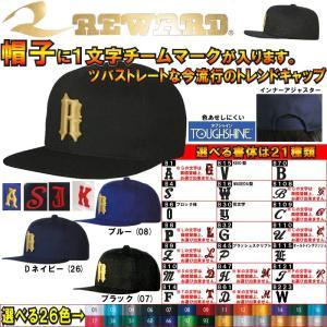 1文字チームマーク刺繍が帽子に入る!!レワード 野球 帽子+刺繍セット ツバストレートキャップ liner