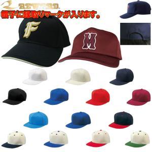 1文字縁取り刺繍が帽子に入る!!レワード 野球 帽子+刺繍セット|liner