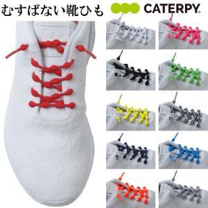 結ばない ほどけない 靴紐 キャタピラン プラス CATERPY RUN + シューレース 50cm 75cm 靴 ひも 紐 ゴム 伸縮 型|liner