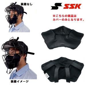 SSK 野球 審判マスクパッド用カバー 飛沫拡散抑制 新型コロナウイルス感染症対策 感染対策 CMP100|liner