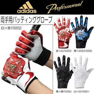 アディダスプロフェッショナル 両手用 野球バッティンググラブ 手袋 グローブ 革手 坂本、西岡、高校生対応モデル adidas Professional|liner