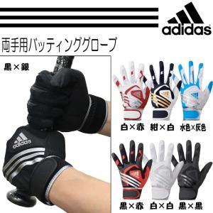 アディダス 野球 バッティンググローブ 両手用 Basic|liner