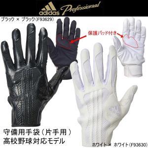 Lのみ アディダス 野球 守備用手袋 高校野球対応 白、黒のみ 片手用 adidas Professional|liner