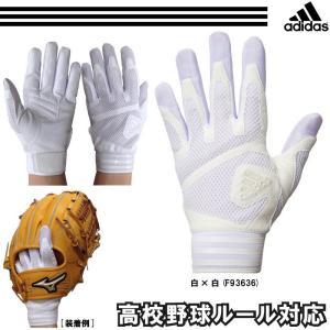 白M、Lのみ アディダス 野球 守備用手袋 衝撃吸収パッド付き 高校野球対応あり 片手用|liner