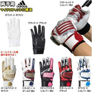 アディダス 野球 バッティンググローブ/手袋 両手用 マイクロフィット3D構造 5T...