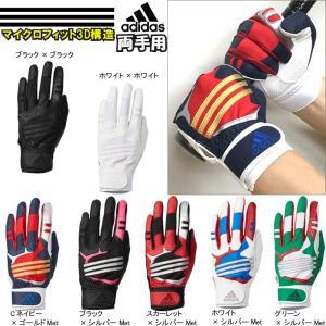 アディダス 野球 バッティンググローブ/手袋 両手用 マイクロフィット3D構造 少年用〜大人サイズまで...