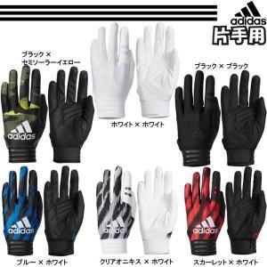 アディダス 野球 守備用手袋 片手用 5Tフィールディンググローブ|liner