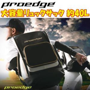 SSK プロエッジ 野球 リュックサック バックパック 約40L 大容量|liner
