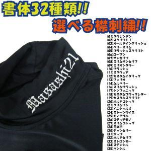 32種類のエクストラフォント!!  野球アンダーシャツ・ウインドシャツ ハイネックエリ(衿・襟) (名前入り) ※刺繍加工する商品と一緒にご注文ください|liner