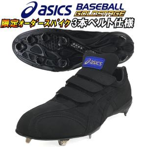 アシックス asics 野球・ソフトボール 樹脂底スパイク 埋め込み金属歯 ゴールドステージ マジック3本ベルト ヌバック|liner