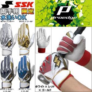 SSK プロエッジ 野球 両手用バッティンググローブ/手袋 デュアルグリップ デジグラブ proedge|liner