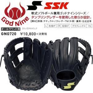 SSK 野球 軟式 ソフトボール兼用グラブ/グローブ ゴッドナインシリーズ オールラウンド用 中学生〜大人用|liner