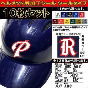 10枚セット 野球ヘルメット用加工シール (シールタイプ) liner