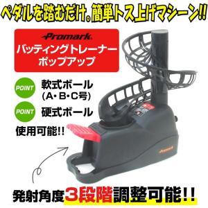 プロマーク 野球 バッティングトレーナー トスマシーン 硬式・軟式球対応|liner