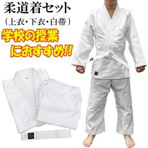 授業におすすめ!!セットで4000円+税!! 体育授業用 柔道着 上下白帯セット|liner