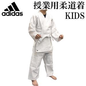 送料無料 アディダス 授業用 柔道着 上下白帯セット KIDS