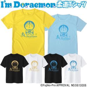 I'm Doraemon(アイム ドラえもん) 柔道 Tシャツ 半袖 ライナースポーツオリジナル JTS022