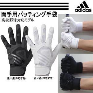 高校生対応 アディダス 野球 バッティンググローブ 手袋 両手用 Basic|liner