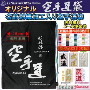 空手道 防具袋 名前入り1段 袋に刺繍で名前が入ります|liner