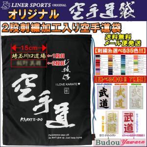 空手道 防具袋 名前入り2段 袋に刺繍で道場名と名前が入ります|liner