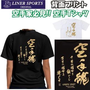 空手Tシャツ 『空手魂』 背面プリント ライナースポーツオリジナル|liner