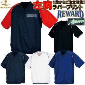 左片胸ラバープリント付きレワード 野球 半袖Vジャン(スターティングコート)|liner