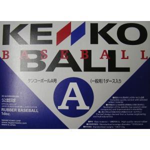 ナガセ ケンコーボール 軟式野球 新公認 試合球 A号 1ダース(12個入) 激安|liner