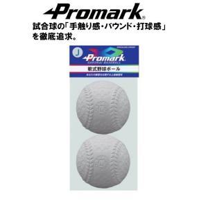 プロマーク J号球(2個入) 軟式野球 練習球2球入り|liner