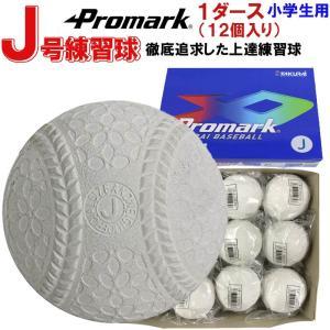 プロマーク J号球 軟式野球 練習球12球入り 1ダース(12個入) 小学生用 子供用|liner