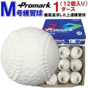 プロマーク M号球 軟式野球 練習球12球入り 1ダース(12個入) 徹底追求した上達練習球|liner