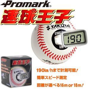 野球の球の速さが簡単に計れる プロマーク 速球王子(スピード計測ができるボールです)