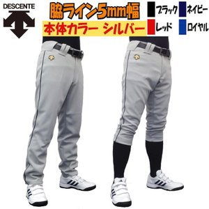 ライン加工パンツ デサント 野球 ユニフォームパンツ ストレート・ショートフィット 色:シルバー(グレー)|liner