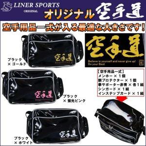 空手道エナメルバッグ ライナースポーツオリジナル|liner