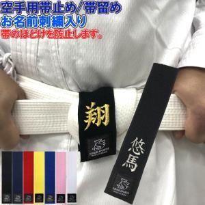 空手 帯止め 帯留め 帯どめ 幅4cm長さ20cm ほどけ防止 緩み防止 子供用 少年用 ライナースポーツオリジナル