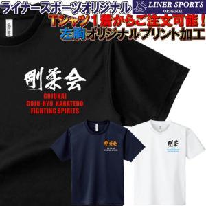 柔道 空手 karate 左胸プリントTシャツ 半袖 好きな文字を前面に 武道 道場 弓道 合気道 日本拳法 道場 部活 プレゼント メッセージtシャツ LS-Tshirts01