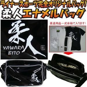 ライナースポーツ 柔道 オリジナル柔人エナメルバッグ|liner
