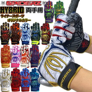 スパイダーズ 野球 バッティンググローブ/手袋 両手用 大人用 ハイブリッド オリジナルカラー LSBTG001|liner