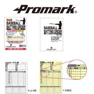 プロマーク Promark 野球 メンバー表|liner