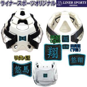 【注意!!】この商品は、空手ヘルメットや防具のお名前シールです。  色々な防具に取り付けることのでき...