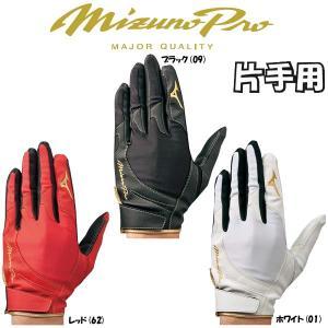 ミズノプロ 野球 守備用手袋 片手用|liner